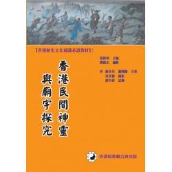 香港民間神靈與廟宇探究