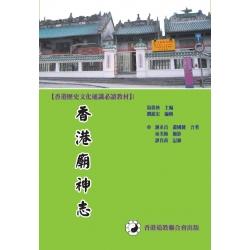 香港廟神志