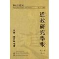 道教研究學報:宗教、歷史與社會