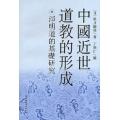 中國近世道教的形成-淨明道的基礎研究