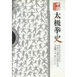 中國太極拳史