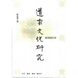 道家文化研究第十五輯