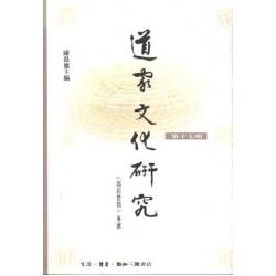 道家文化研究第十七輯
