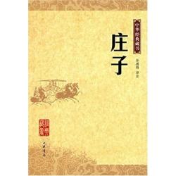 中華經典藏書―莊子