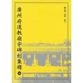 廣州府道教廟宇碑刻集釋上集