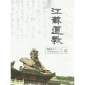 江蘇道教2013第4期