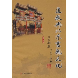 道教與北京宮觀文化