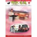 獅城道教2012總32期