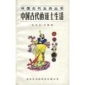 中國古代的道士生活