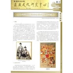 道教文化研究中心通訊第35期