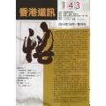 香港道訊143期