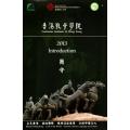 香港孔子學院2013簡介