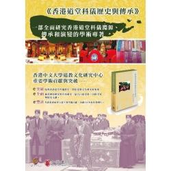 香港道堂科儀歷史與傳承