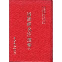 道德經名注選輯(四)