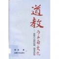 道教與雲南文化
