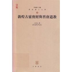 敦煌古靈寶經與晉唐道教