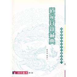 道家符籙藏典