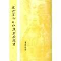 道教星斗符印與佛教密宗