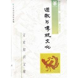 道教與傳統文化