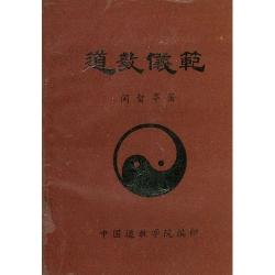 道教儀範(中國道教學院編印)