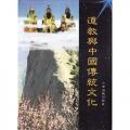 道教與中國傳統文化(中華道統出版社)