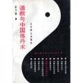 道教與中國煉丹術