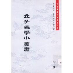 女子道學小叢書