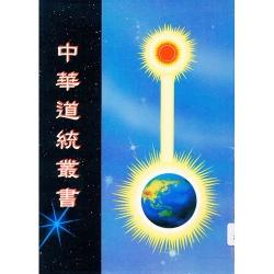 中華道統叢書