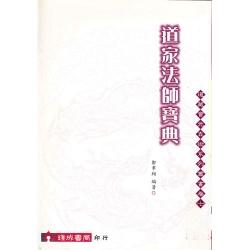 道家法師寶典