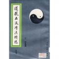 道教五派丹法精選(第四集)