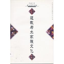 道教與土家族文化