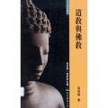 佛教與道教