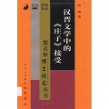 漢晉文學中的《莊子》接受