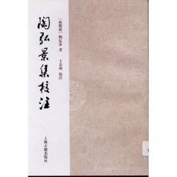陶弘景集校注