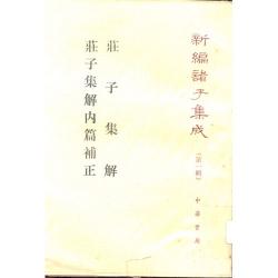 新編諸子集成(第一集)