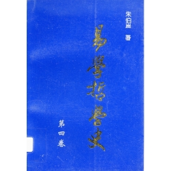 易學哲學史第三卷