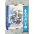 中國老學史