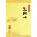 中華經典藏書懷南子