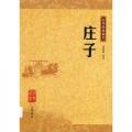 中華經典藏書莊子