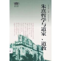 朱熹哲學與道家道教