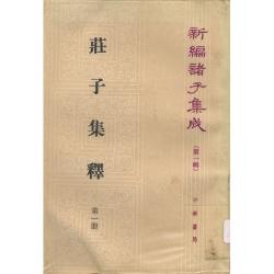 莊子集釋(第一冊)