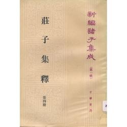 莊子集釋(第四冊)