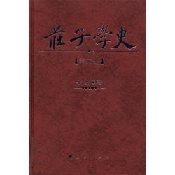 莊子學史(第二冊)