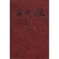 莊子學史(第三冊)