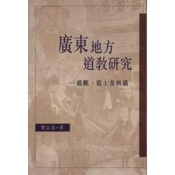 廣東地方道教研究——道觀、道士及科儀