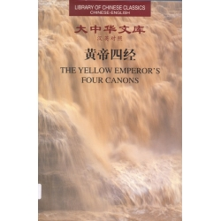 黃帝四經  The  Yellow  Emperor's  Four  Canons