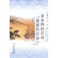 黃帝四經注譯·道德經注譯(插圖版)
