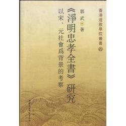 淨明忠孝全書研究:以宋、元社會為背景的考察