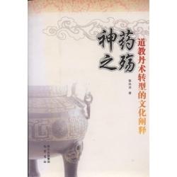 神藥之殤道教丹術轉型的文化闡釋