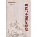 道教與中國養生智慧
